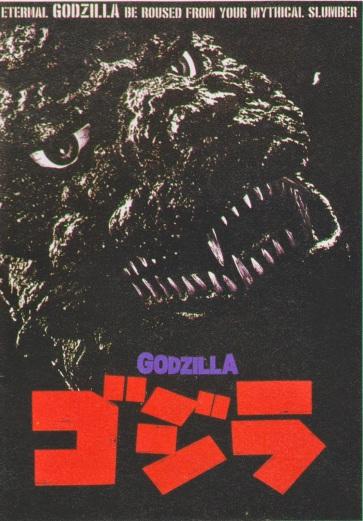 godzilla_1984_poster_2